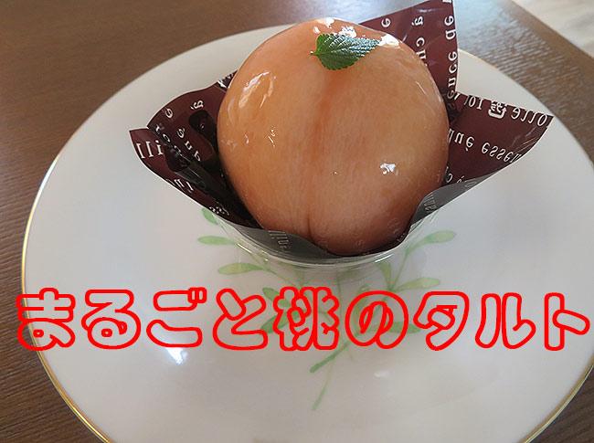 【栃木市】パティスリー・ソワール「まるごと桃のタルト」! - クラーケンハック