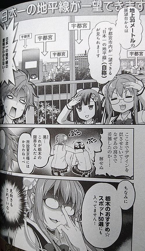 一葵さやか著 「ススメ!栃木部」第2巻p68