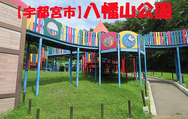 【宇都宮市】八幡山公園の大型複合遊具「レールウェイ」がすごかった! - クラーケンハック