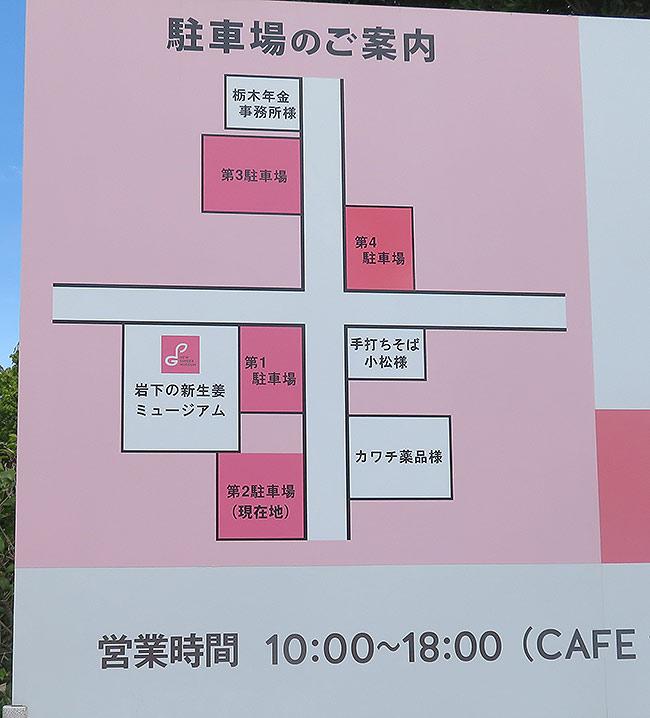 新生姜ミュージアム駐車場