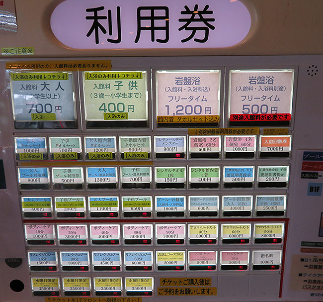 利用券の自販機