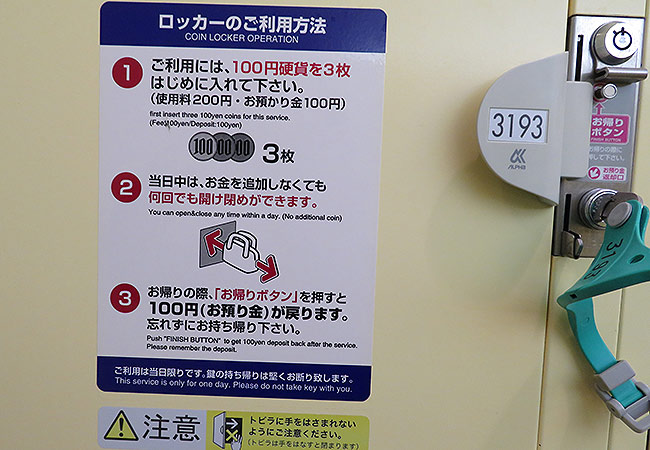 ロッカー(利用料200円、保証金100円)
