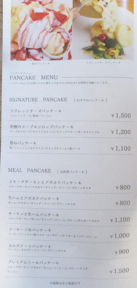 おすすめパンケーキ&お食事パンケーキ
