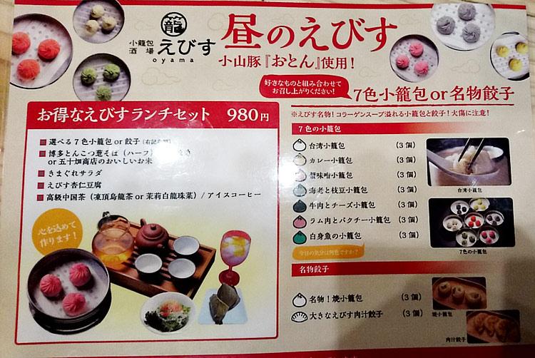 小籠包酒場 えびす oyama のランチメニュー表