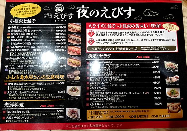 小籠包酒場 えびす oyama の夜メニュー