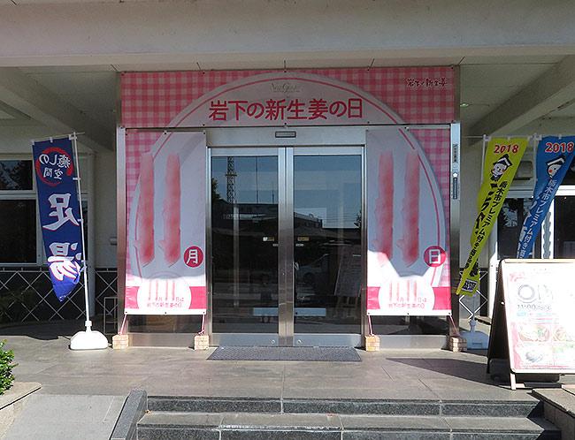 新生姜ミュージアム‗岩下の新生姜の日