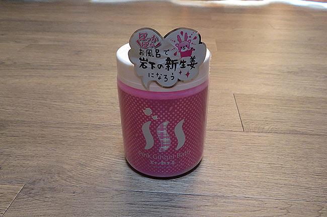 『Pink Ginger Bath 岩下の新生姜の香り』 ¥1200