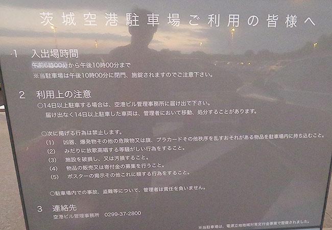 茨城空港の駐車場 利用注意事項