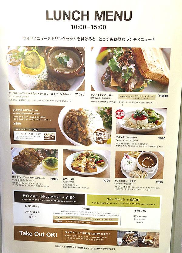 カフェ フジヌマ2号店メニュー