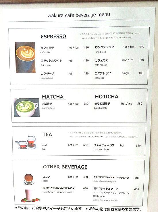 wakuracafe ドリンクメニュー