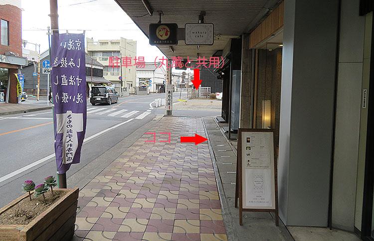 wakuracafe 駐車場