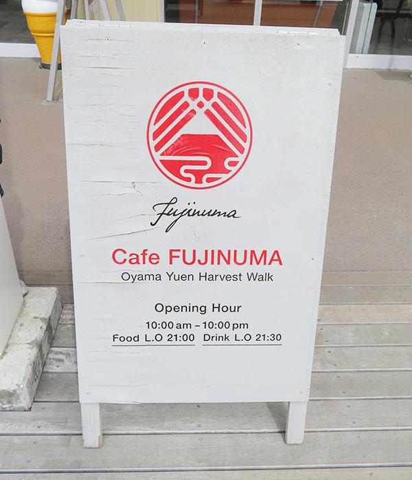 カフェフジヌマ 看板