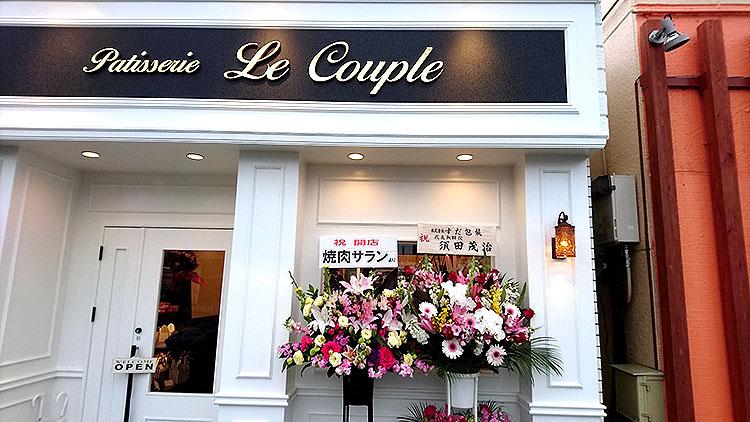 ルクプル小山駅東店2019年2月9日オープン