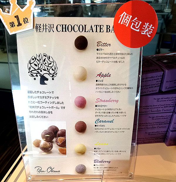 軽井沢チョコレートファクトリー 人気第一位