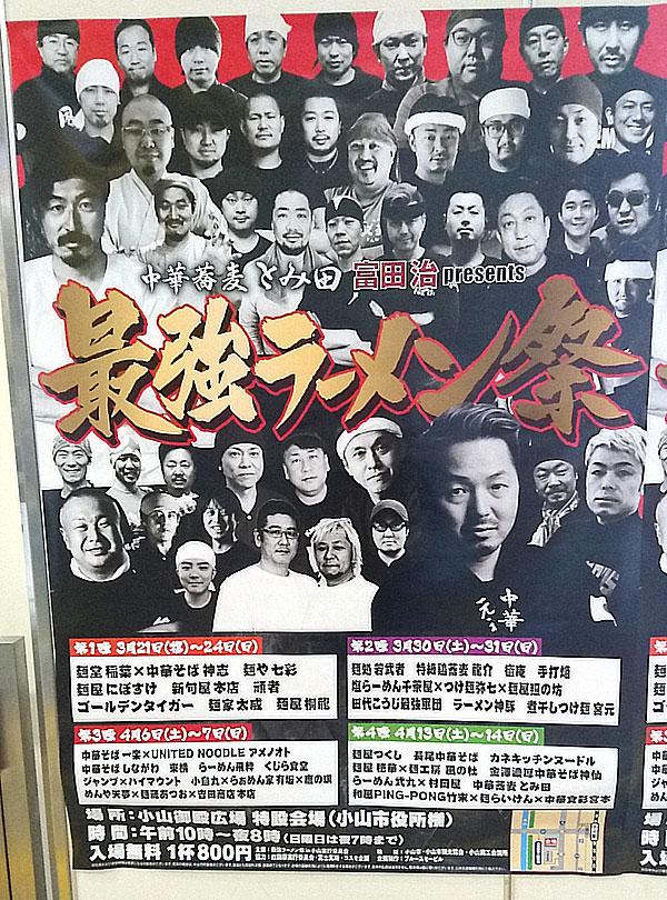最強ラーメン祭2019 ポスター