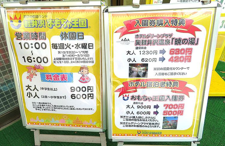軽井沢おもちゃ王国 入園料