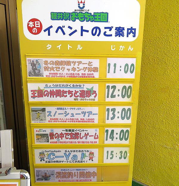 軽井沢おもちゃ王国 イベント案内2019年2月