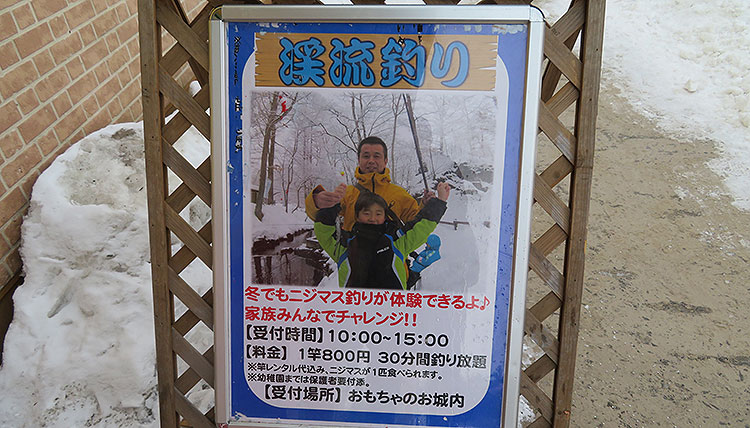 軽井沢おもちゃ王国 渓流釣り
