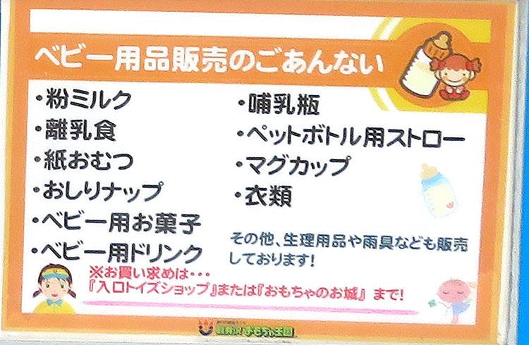 軽井沢おもちゃ王国 ベビー用品販売