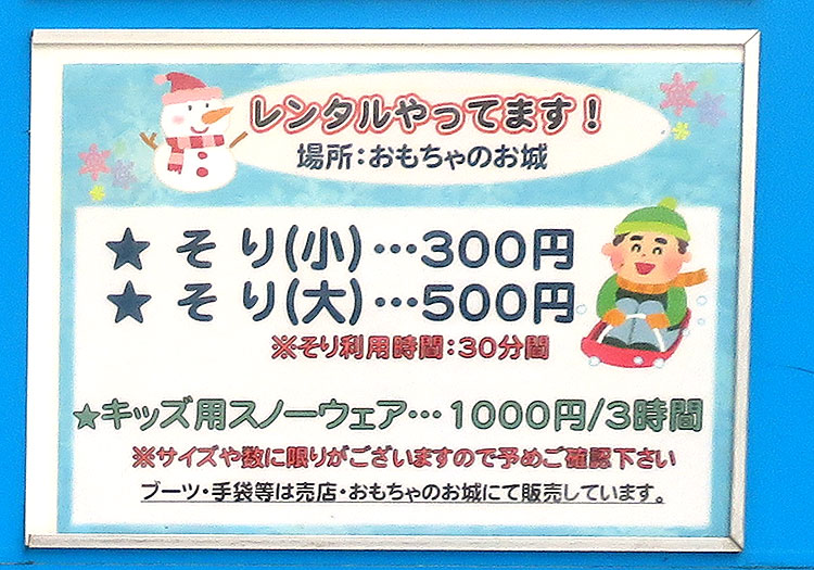 軽井沢おもちゃ王国 レンタルウェア