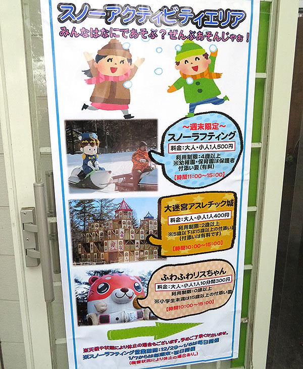 軽井沢おもちゃ王国 雪あそび