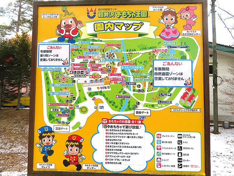 軽井沢おもちゃ王国 園内マップ 冬