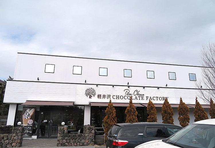 軽井沢チョコレートファクトリー 外観