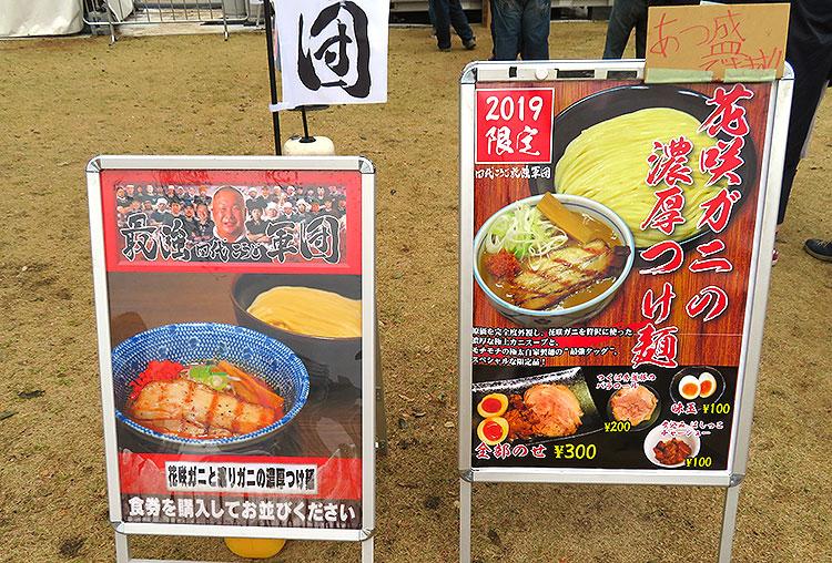 最強ラーメン祭り小山2019_田代こうじ最強軍団