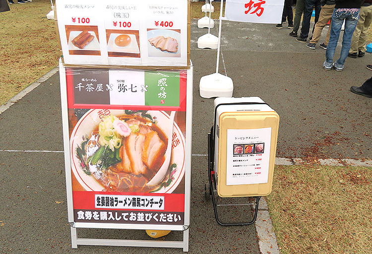 最強ラーメン祭り小山2019_コラボ店