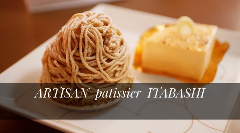 【結城市】「アルチザン・パティシエ・イタバシ」のモンブランと絹フロマージュ実食 - クラーケンハック