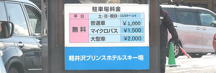 軽井沢プリンスホテルスキー場 駐車料金
