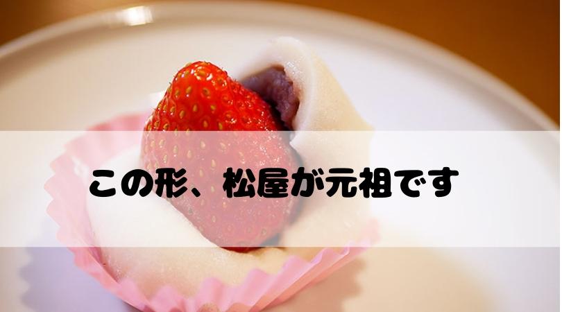 【壬生町】「しもつけ風彩菓 松屋」は「いちご大福」だけじゃない件 - クラーケンハック
