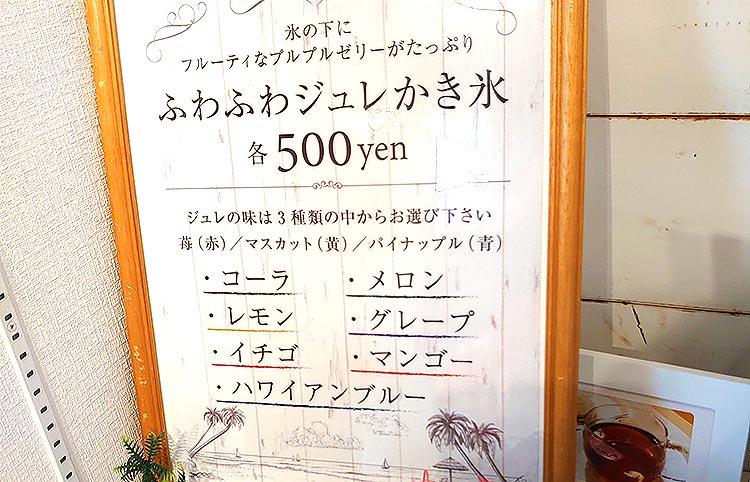 テンダーシフォンケーキ‗かき氷メニュー