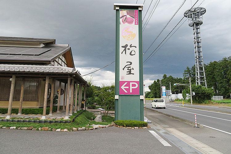 壬生町 松屋の看板