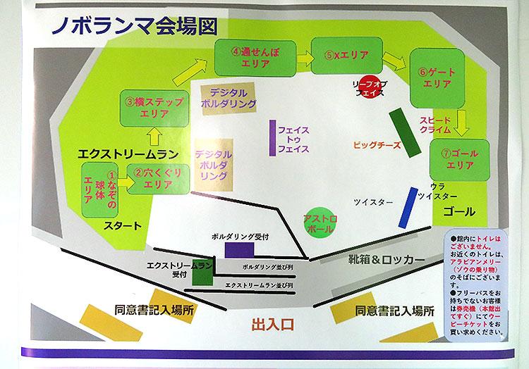 ノボランマ会場図