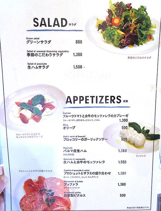 ピッツァ レオーネ サラダ 前菜メニュー