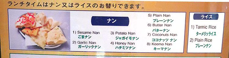小山アソカ‗ナンの種類