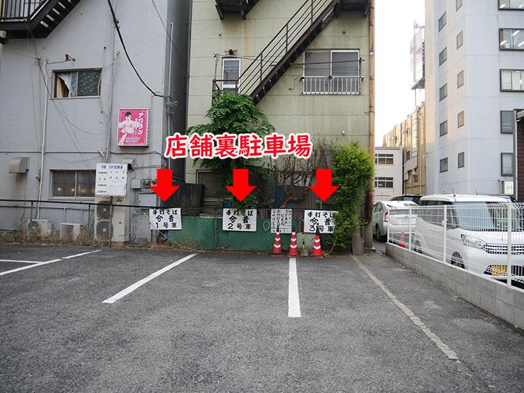 今昔 店舗裏の駐車場