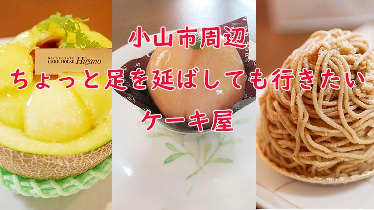 【栃木・壬生・結城etc】絶対おススメのケーキ屋3選 - クラーケンハック