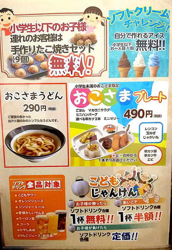 串カツ田中‗少雨学生以下‗お得メニュー