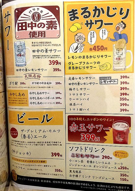 串カツ田中‗メニュー‗ドリンク