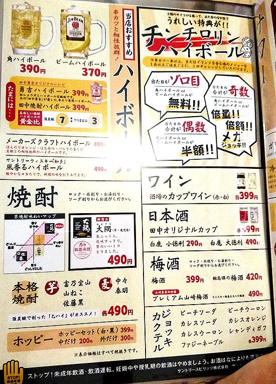 串カツ田中‗メニュー‗ドリンク2