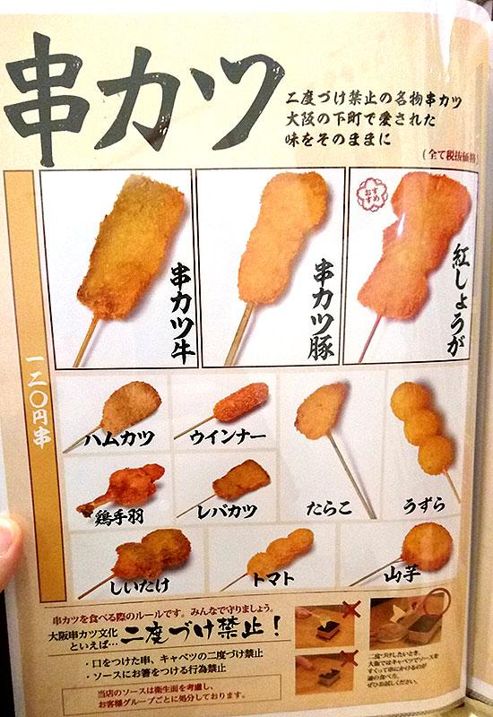 串カツ田中‗串カツメニュー120円