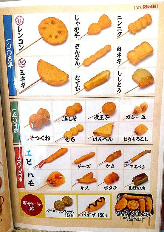 串カツ田中‗串カツ100~200円