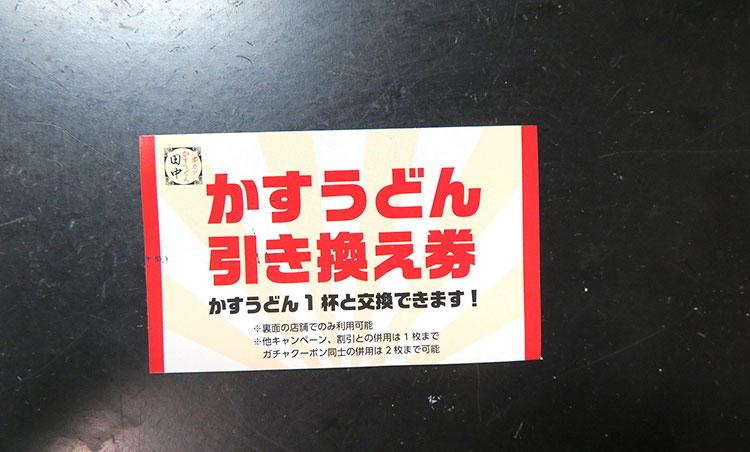 串カツ田中‗小学生以下‗ガチャ