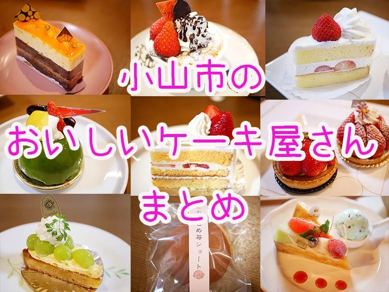 【小山市】小山市内のオイシイケーキ屋さん12店舗まとめ - クラーケンハック