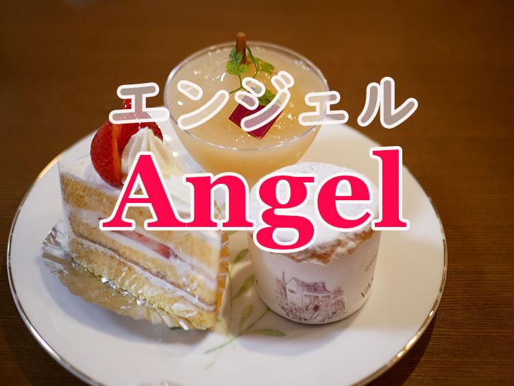 【小山市】エンジェル洋菓子店はコスパ良いぞ - クラーケンハック