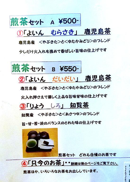 日本茶カフェ 茶るんのメニュー1