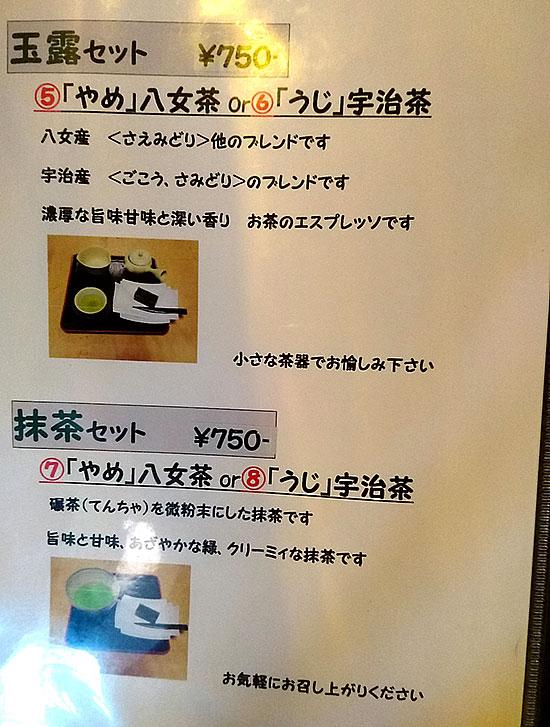 日本茶カフェ 茶るんのメニュー2