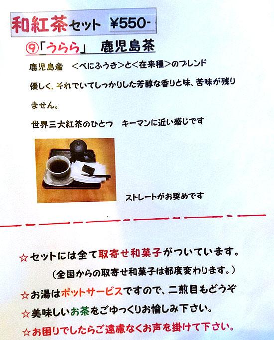 日本茶カフェ 茶るんのメニュー3